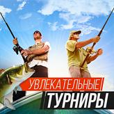 Скриншот из игры На рыбалку!