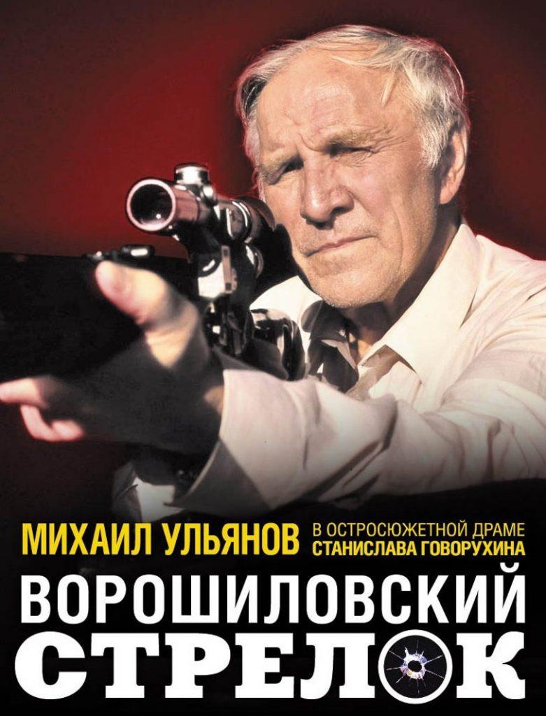 Умер Станислав Говорухин - relevant